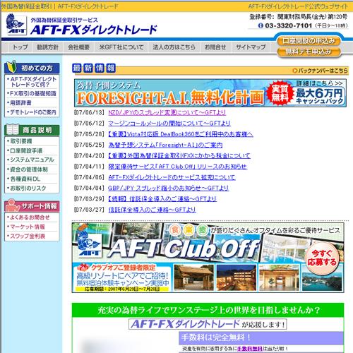 AFT-FXダイレクトトレード