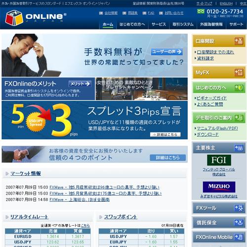 FXオンラインジャパン