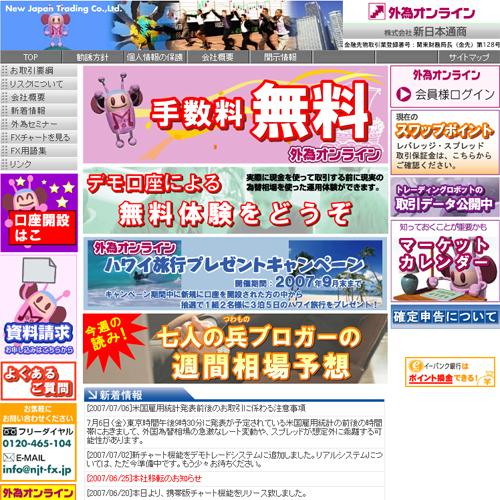 外為オンライン:新日本通商
