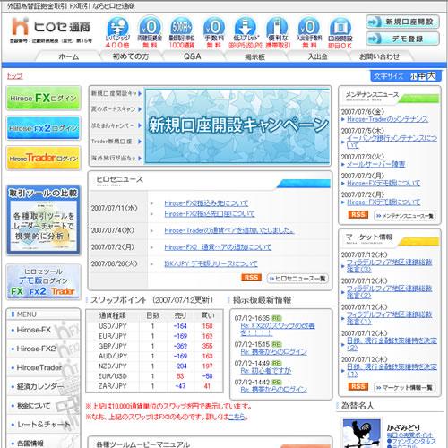 ヒロセ通商FX2ミニ