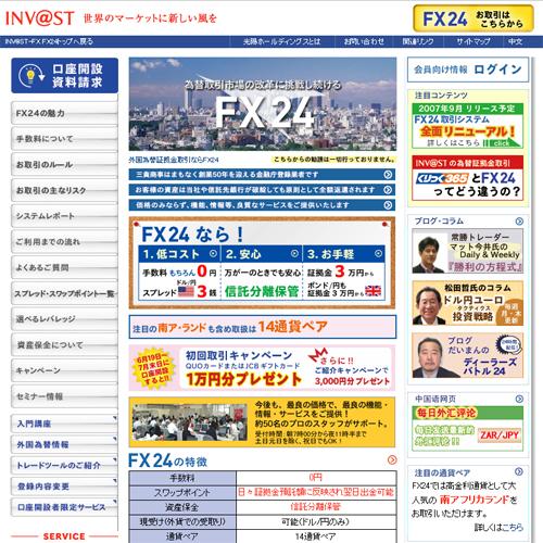 FX24三貴商事