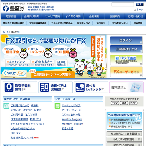 ゆたかFX豊証券